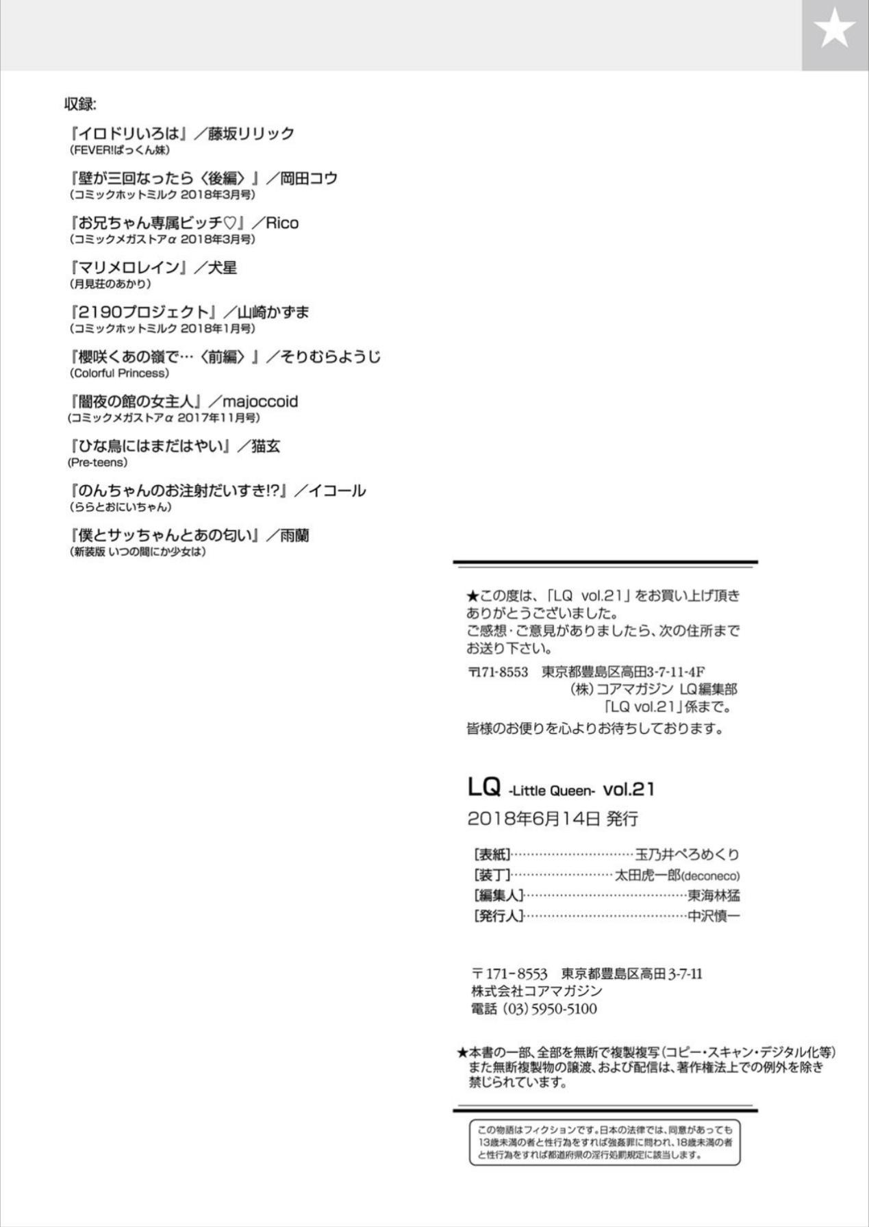 [Anthology] LQ -Little Queen- Vol. 21 [Digital] 188