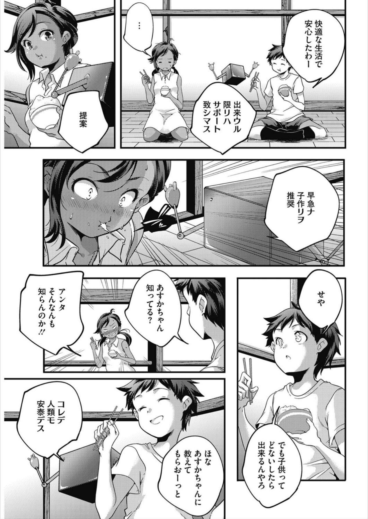 [Anthology] LQ -Little Queen- Vol. 21 [Digital] 76
