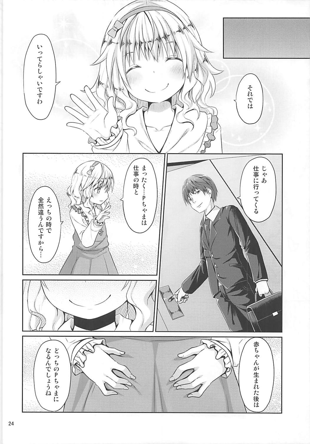Momoka to Taeru Hibi 22