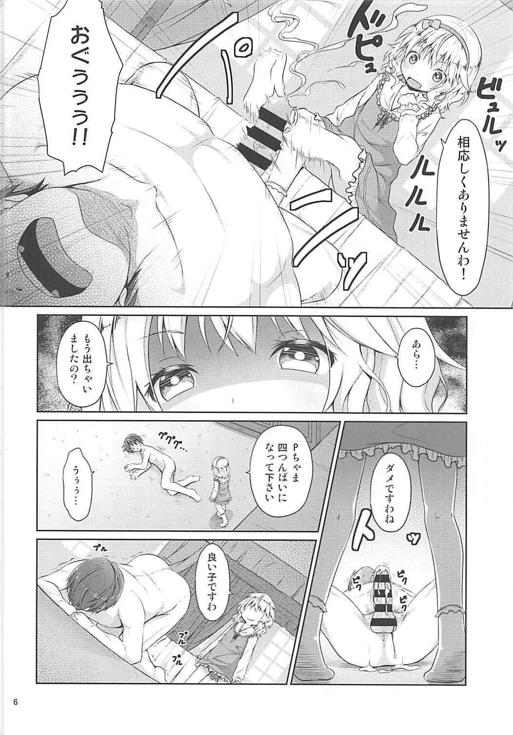 Momoka to Taeru Hibi 4
