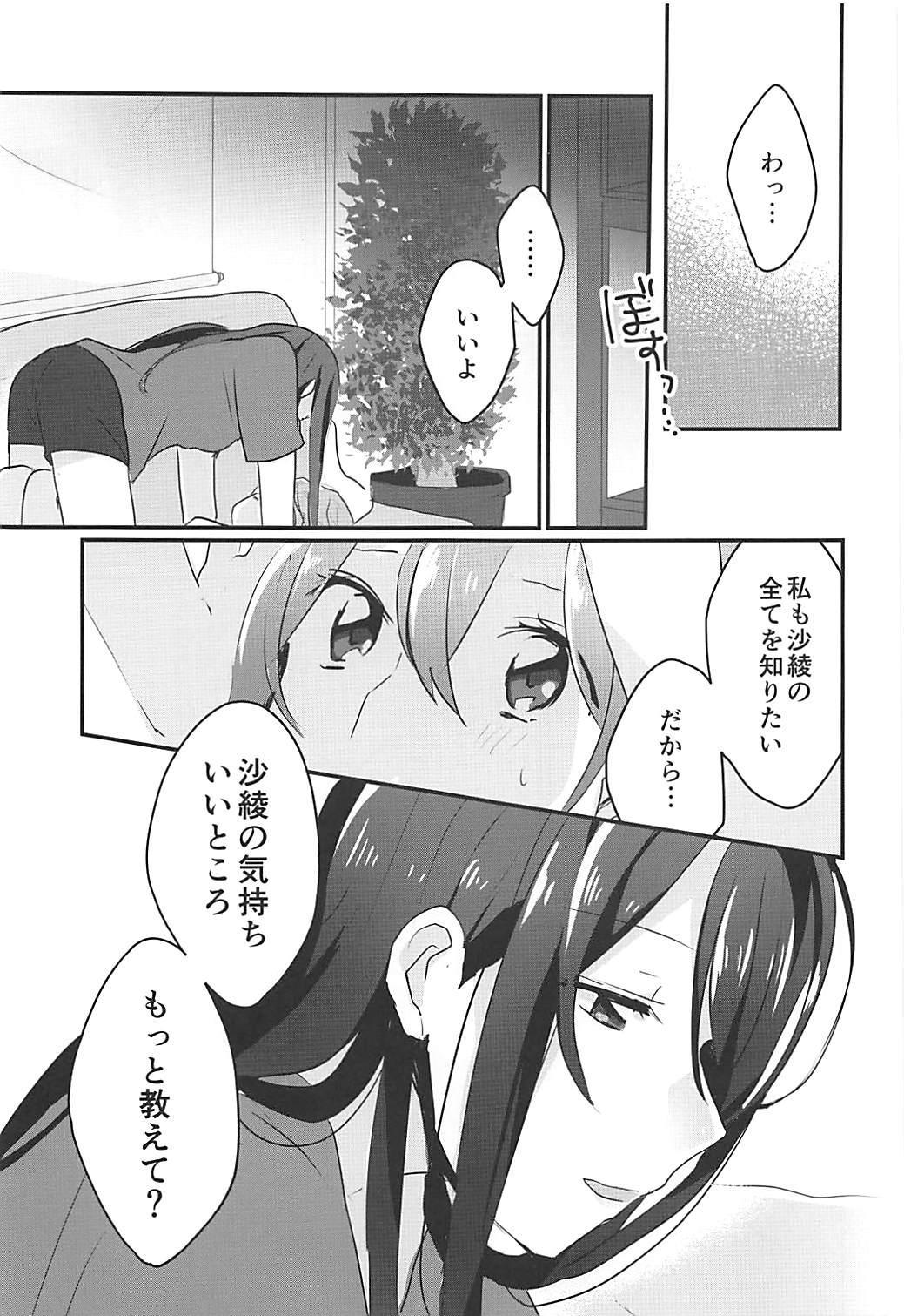 Kiss Shite Motto Shiritai 17