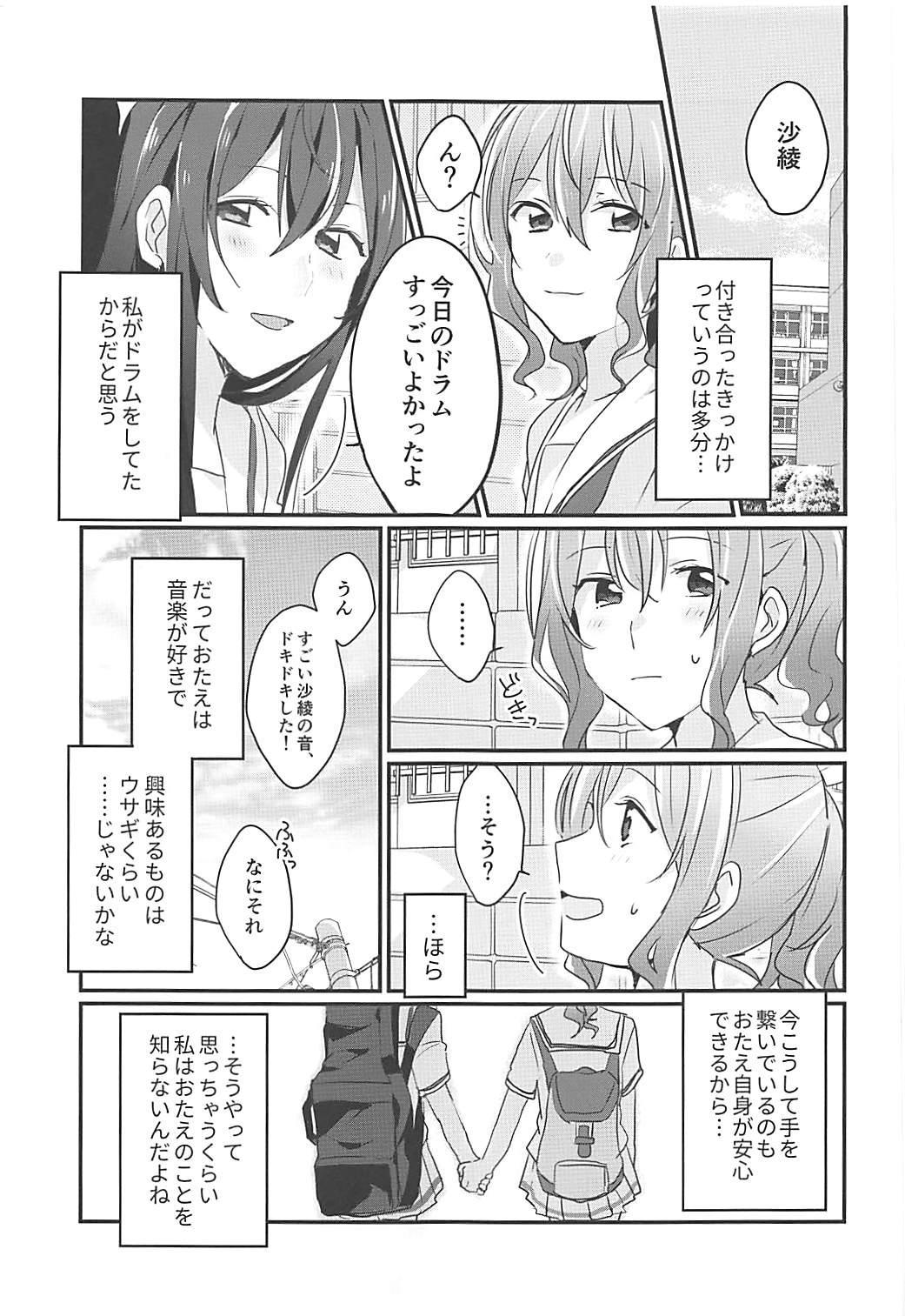 Kiss Shite Motto Shiritai 1