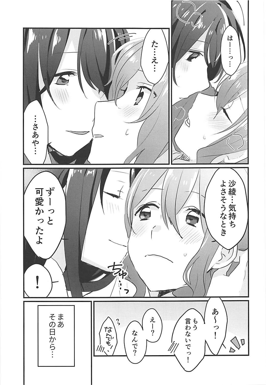 Kiss Shite Motto Shiritai 25