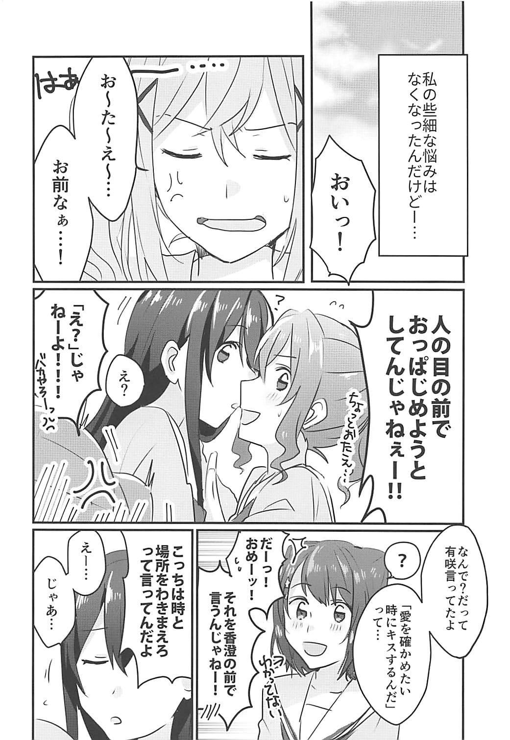 Kiss Shite Motto Shiritai 26