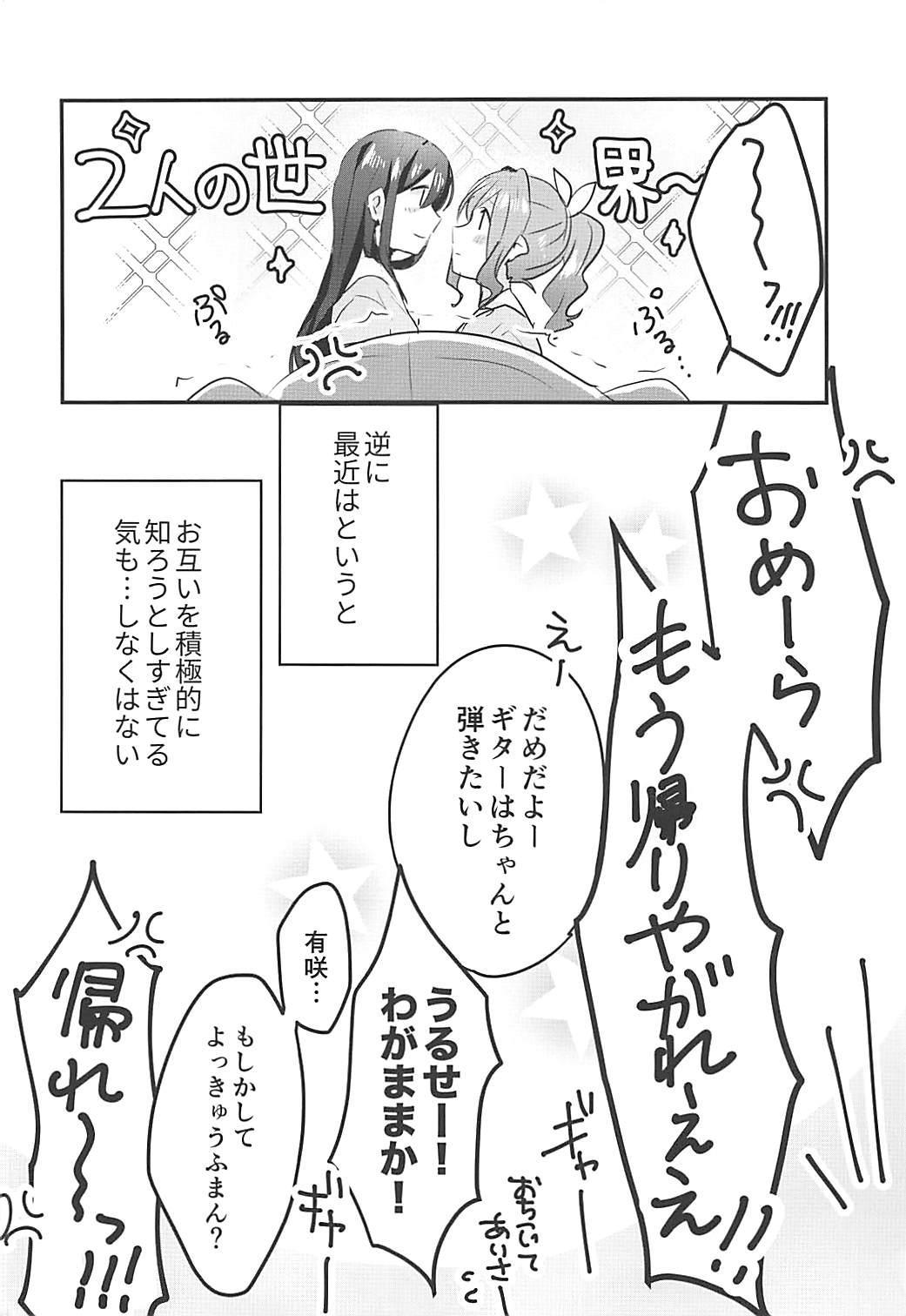 Kiss Shite Motto Shiritai 28