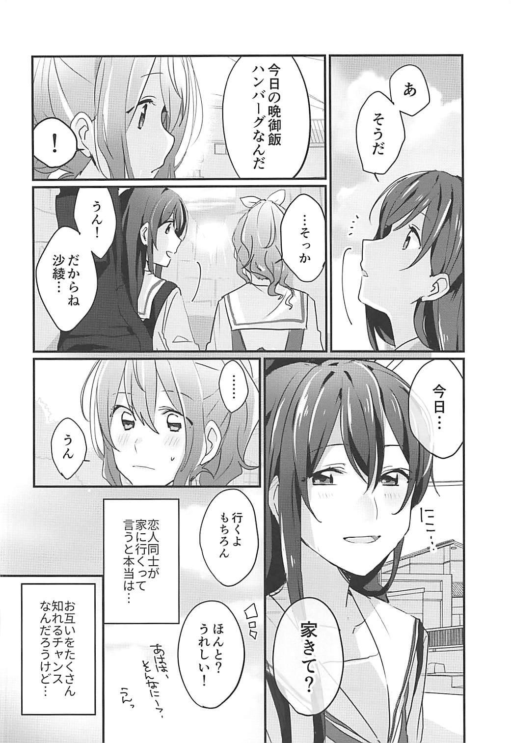 Kiss Shite Motto Shiritai 2