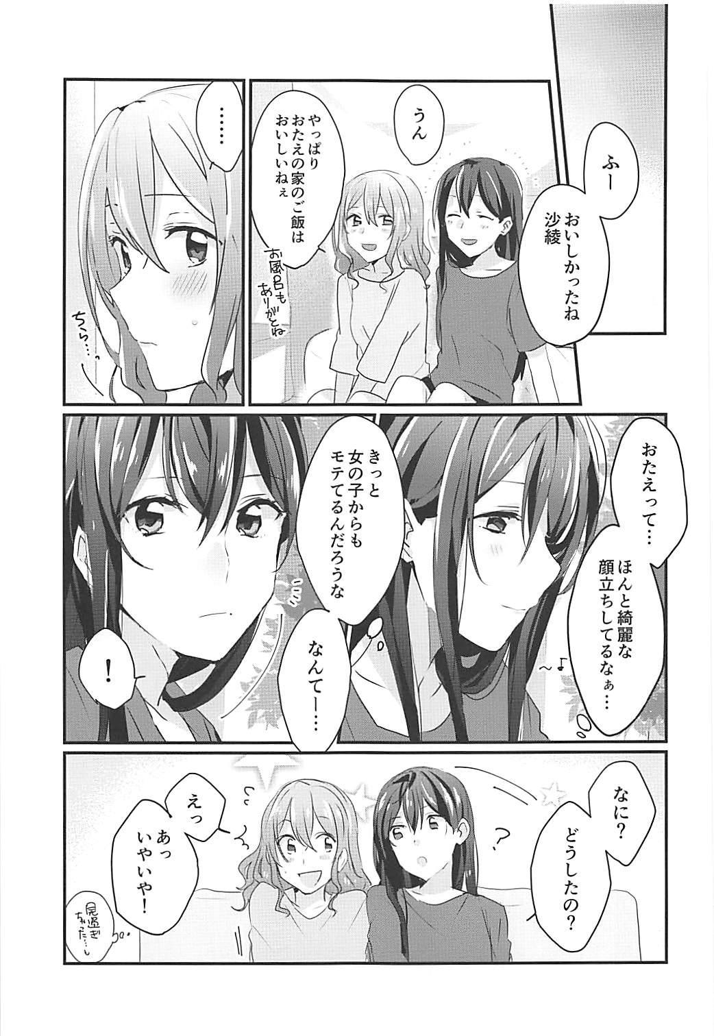 Kiss Shite Motto Shiritai 3