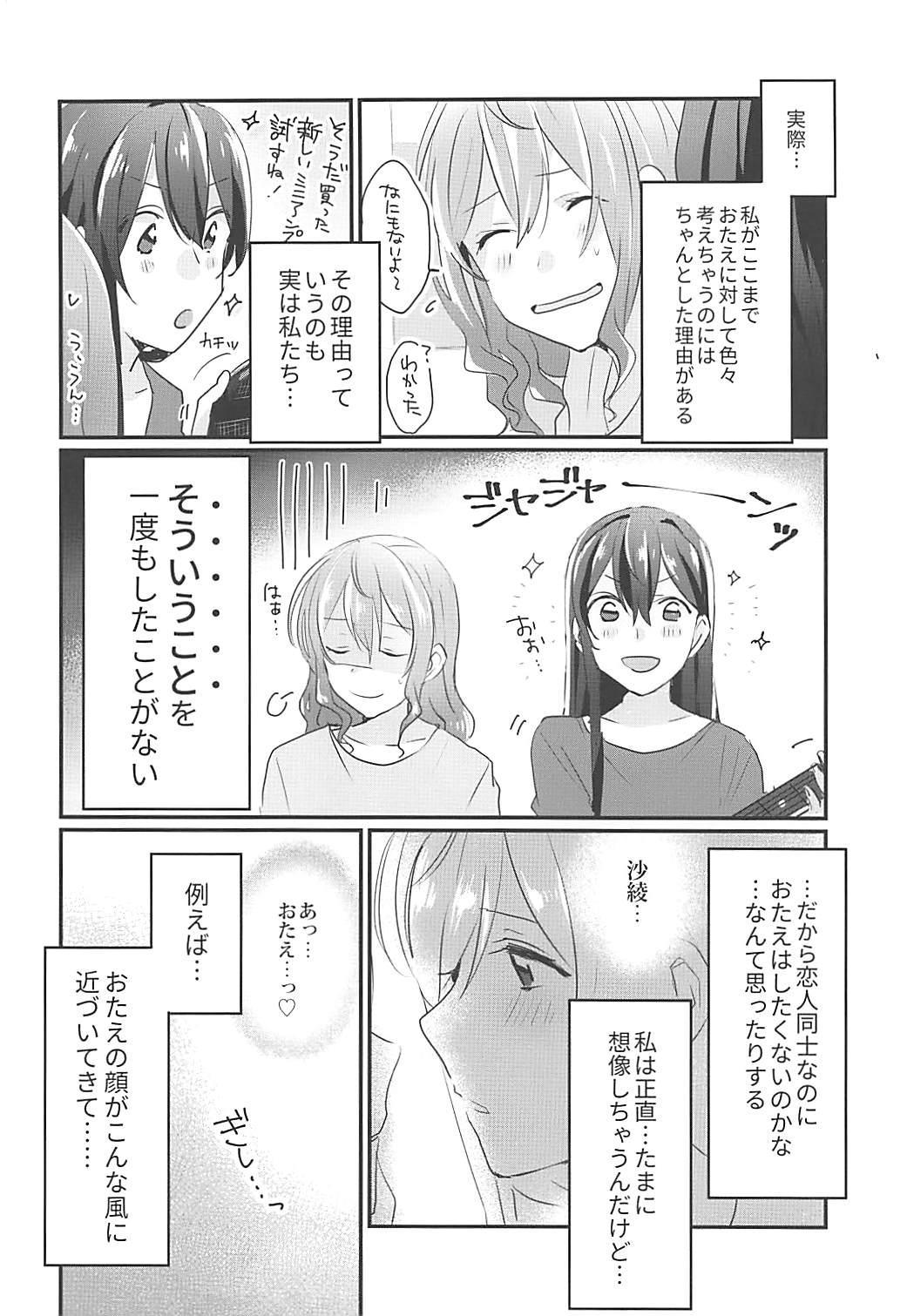 Kiss Shite Motto Shiritai 4