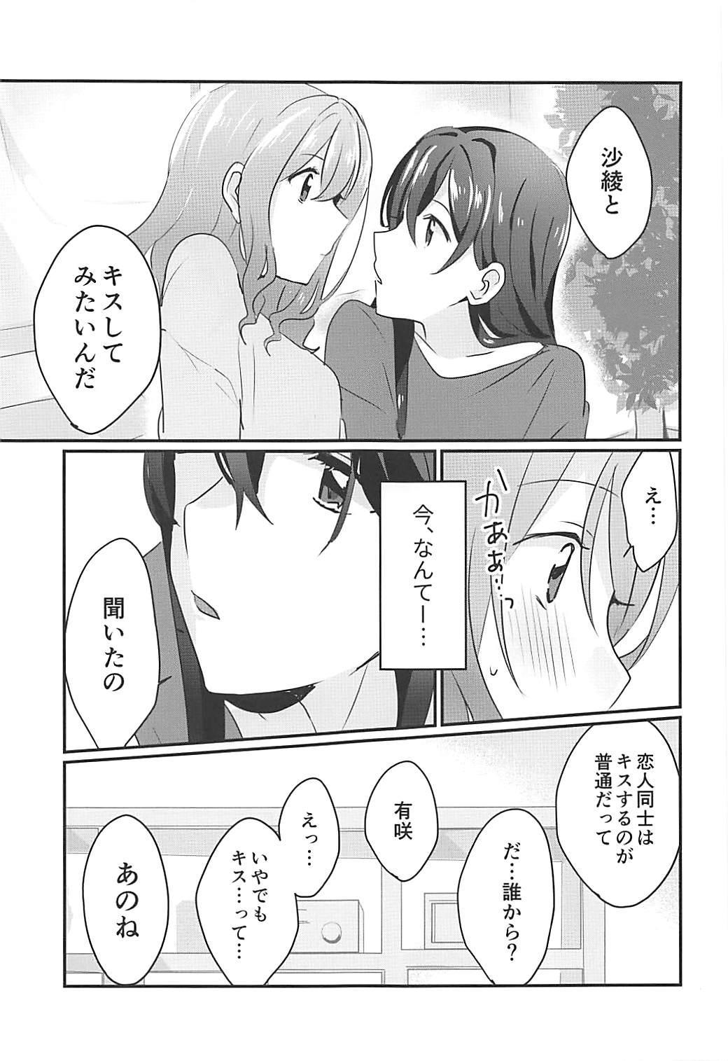 Kiss Shite Motto Shiritai 7