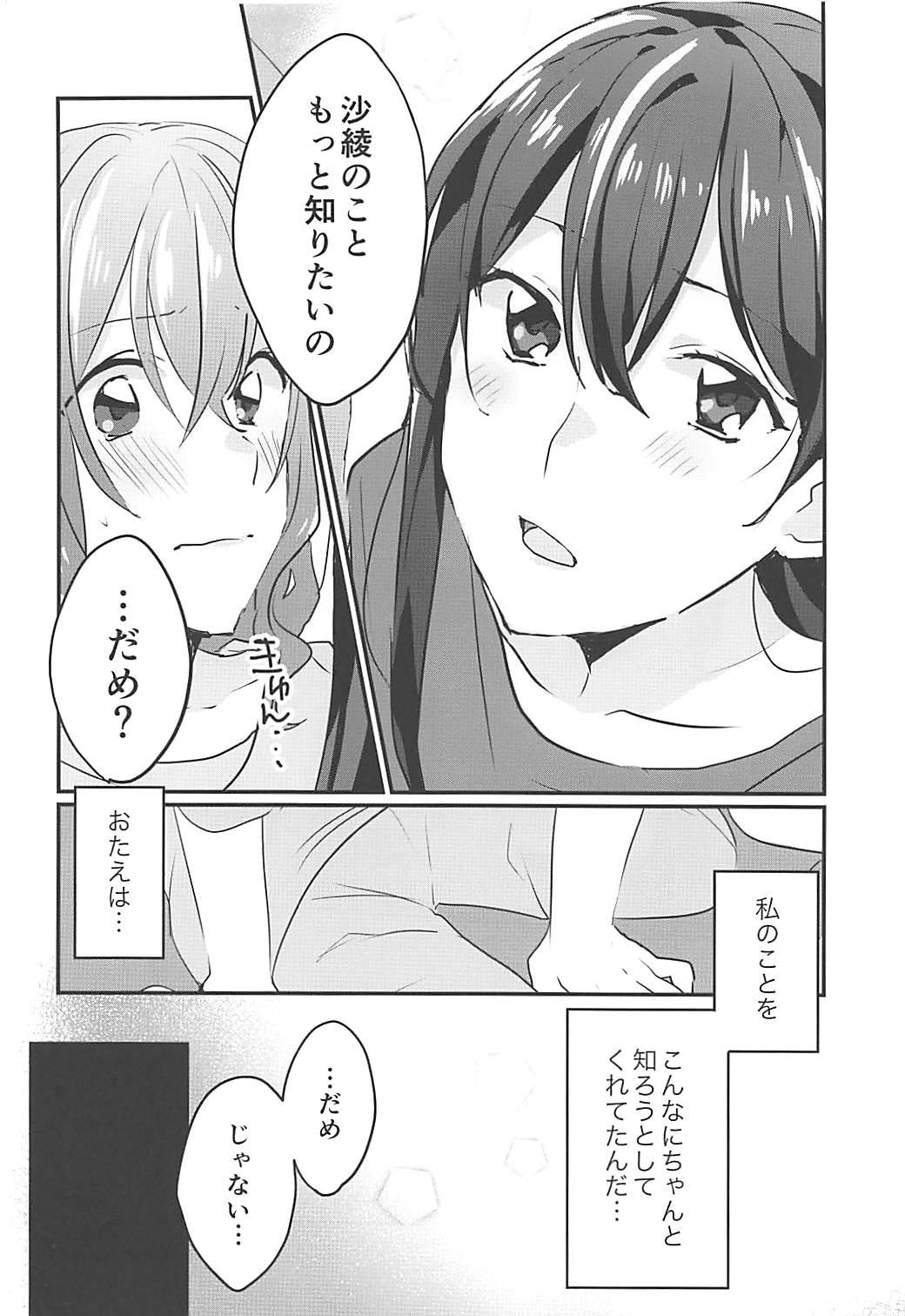 Kiss Shite Motto Shiritai 8