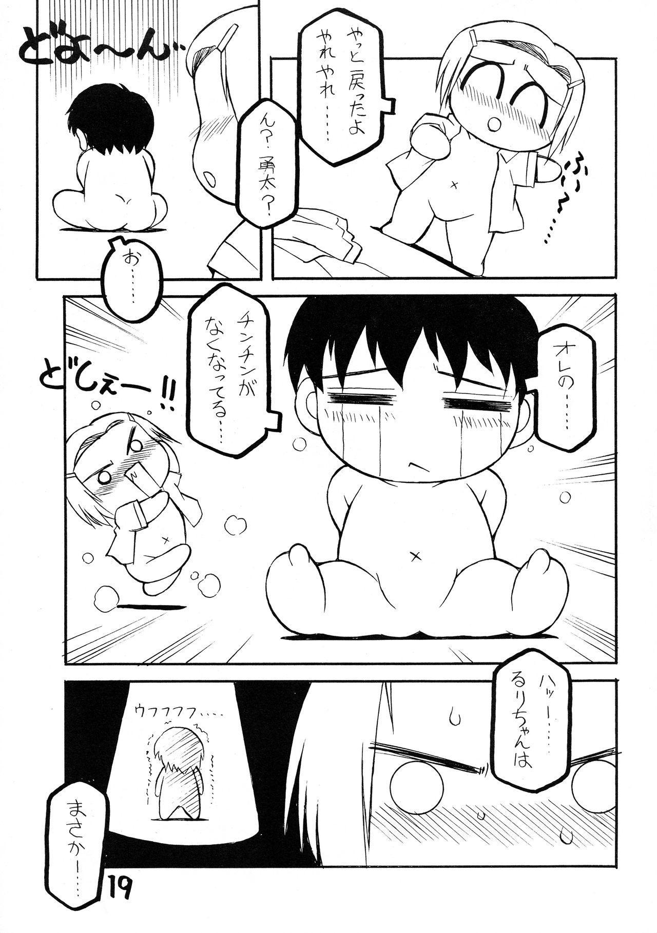 Natsu he no Tobira 18
