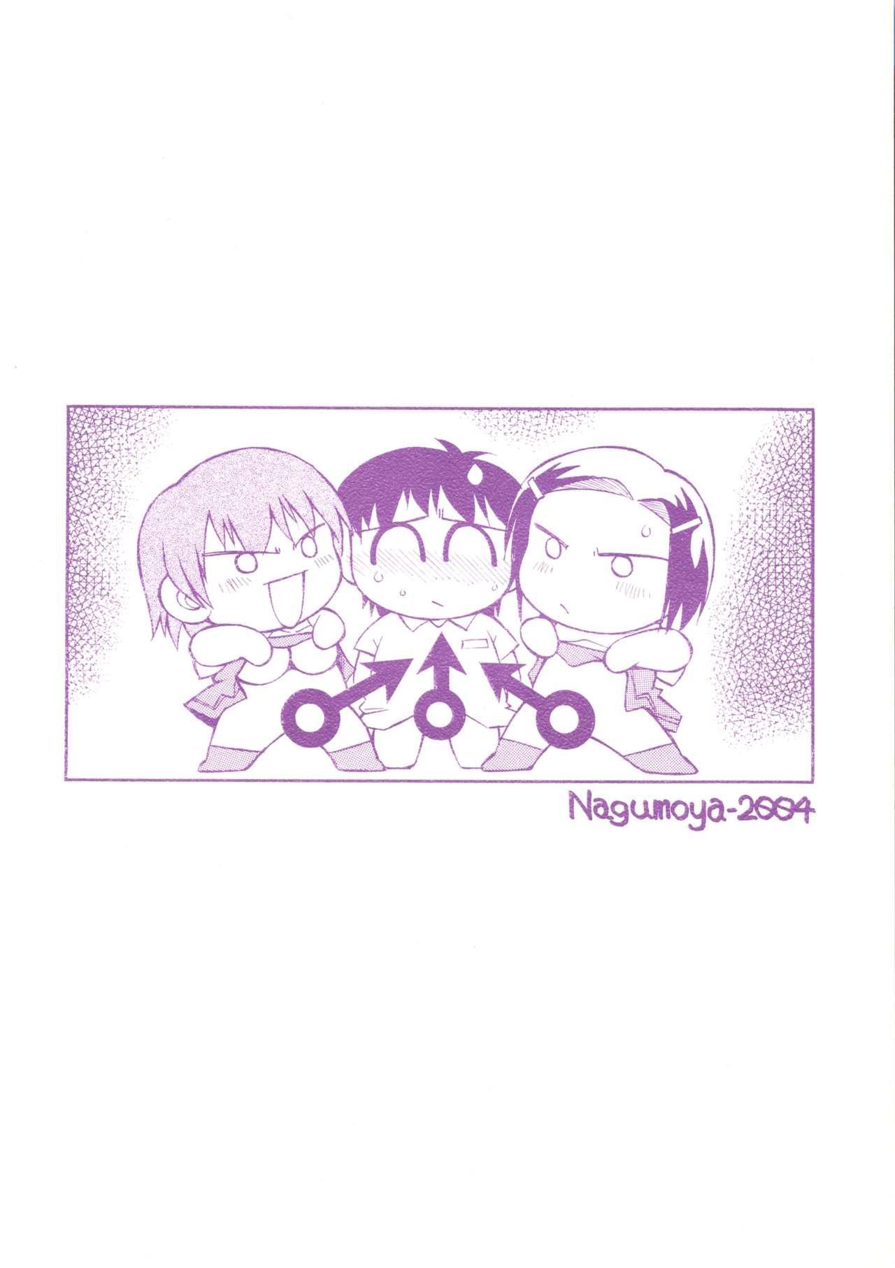 Natsu he no Tobira 1