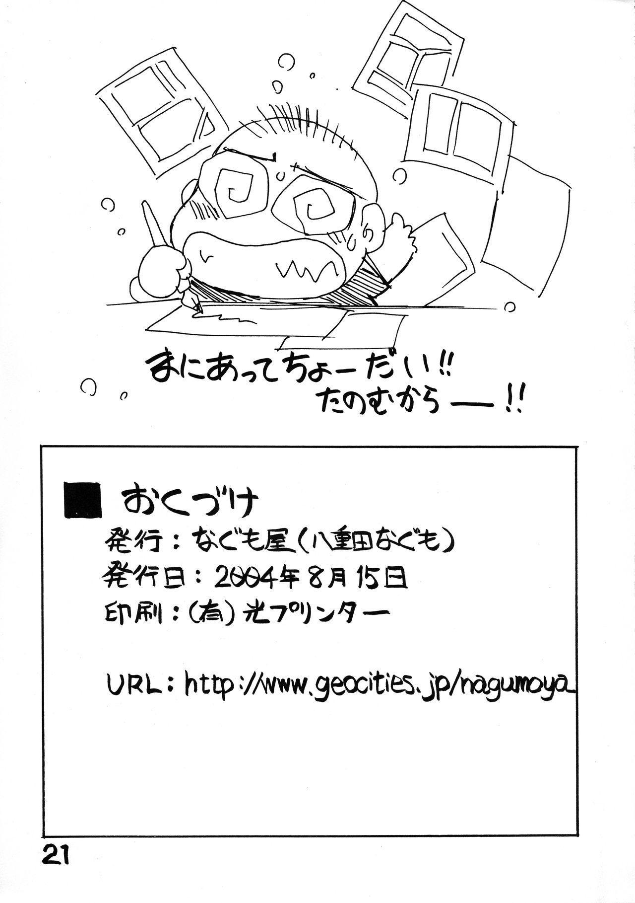 Natsu he no Tobira 20