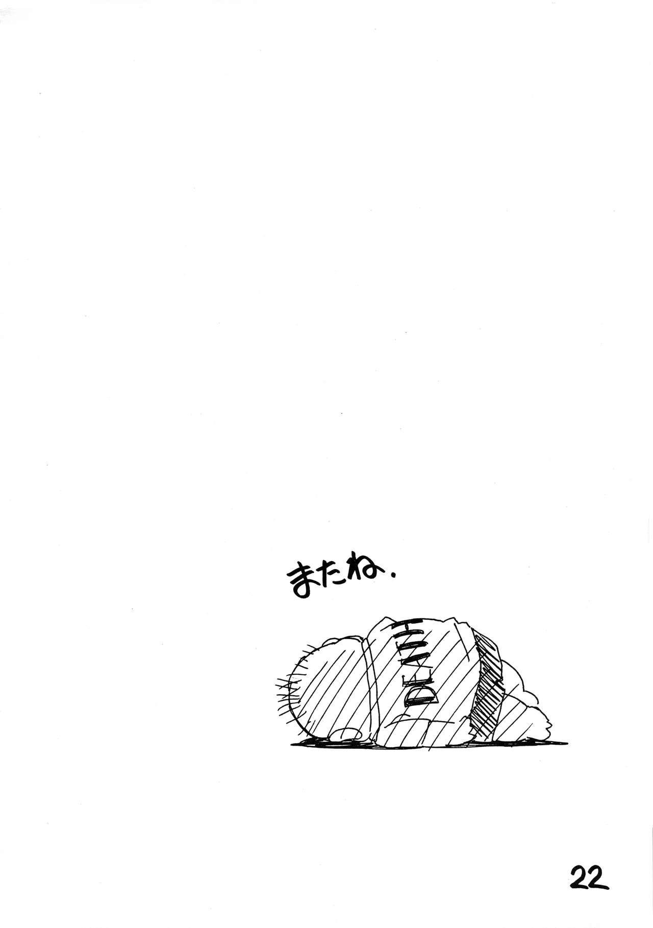 Natsu he no Tobira 21