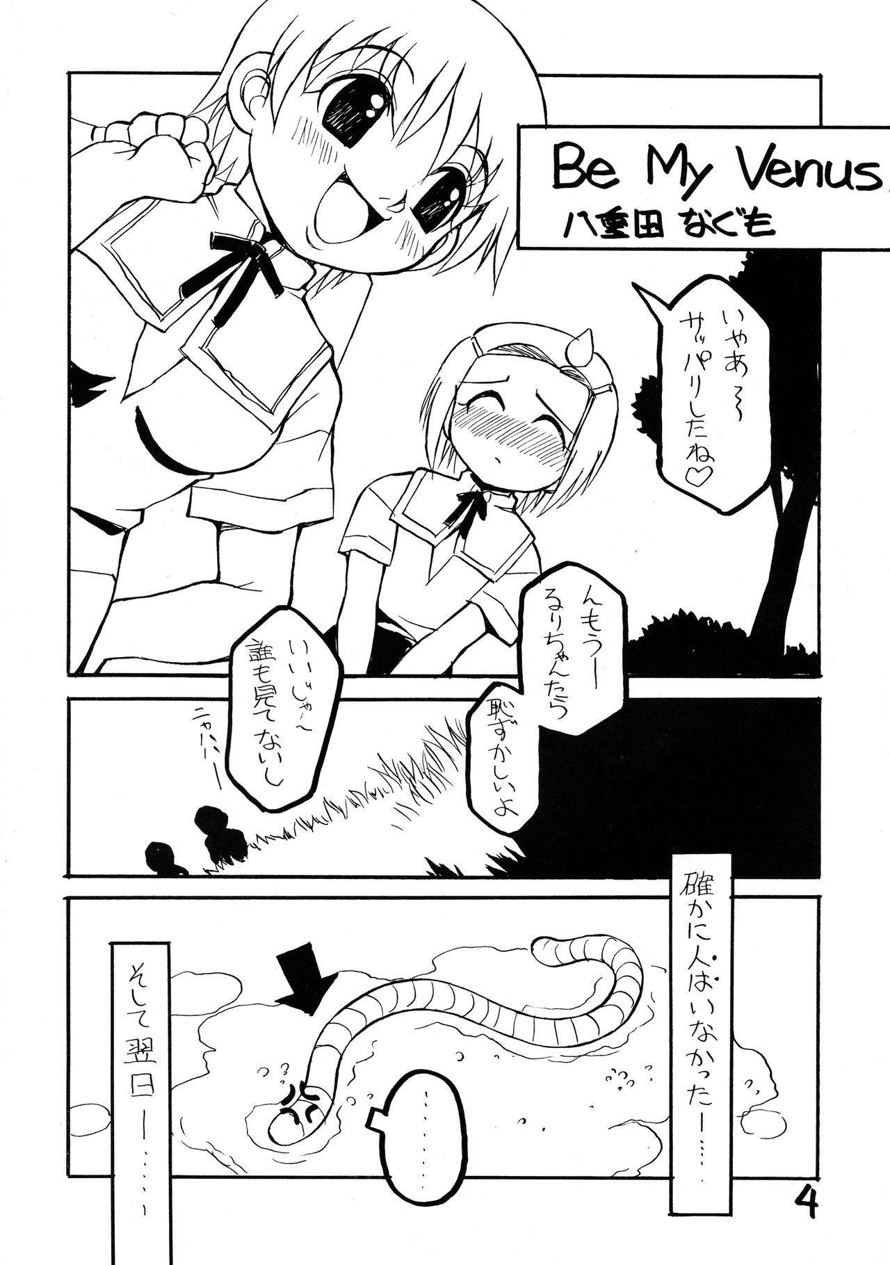 Natsu he no Tobira 3