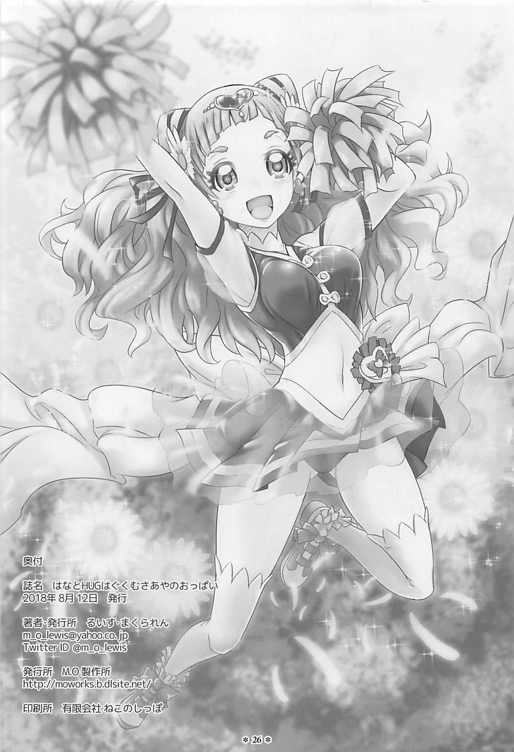 Hana to HUG Hagukumu Saaya no Oppai 24