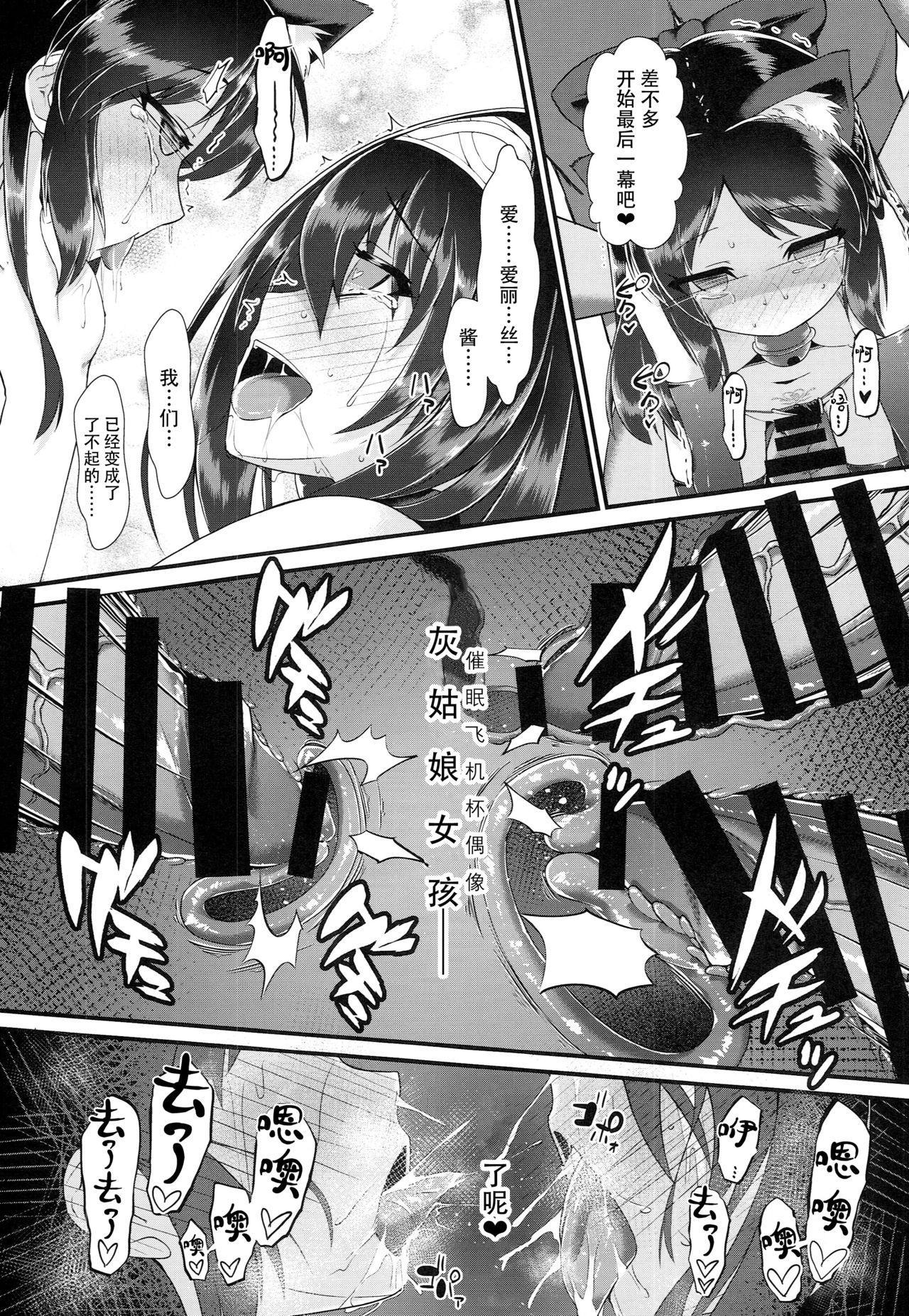Arisu & Fumika Saimin Girls Gekijou 22