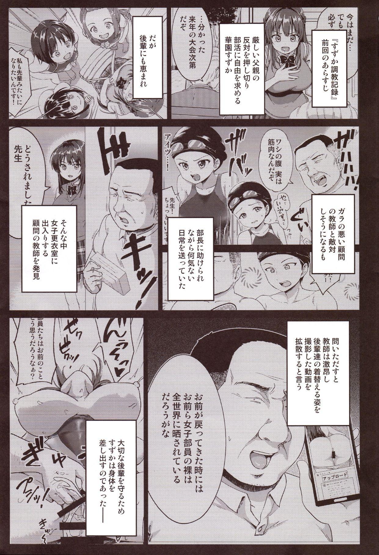 Suzuka Choukyou Kiroku 2 1
