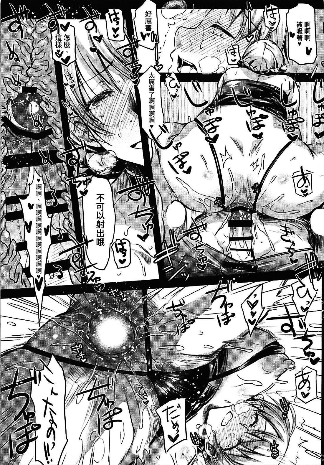 Shukujo no Tashinami 20