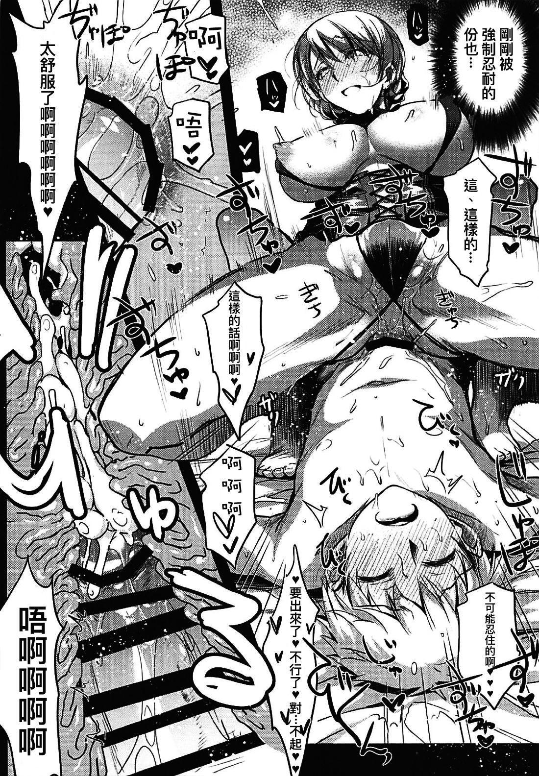Shukujo no Tashinami 21