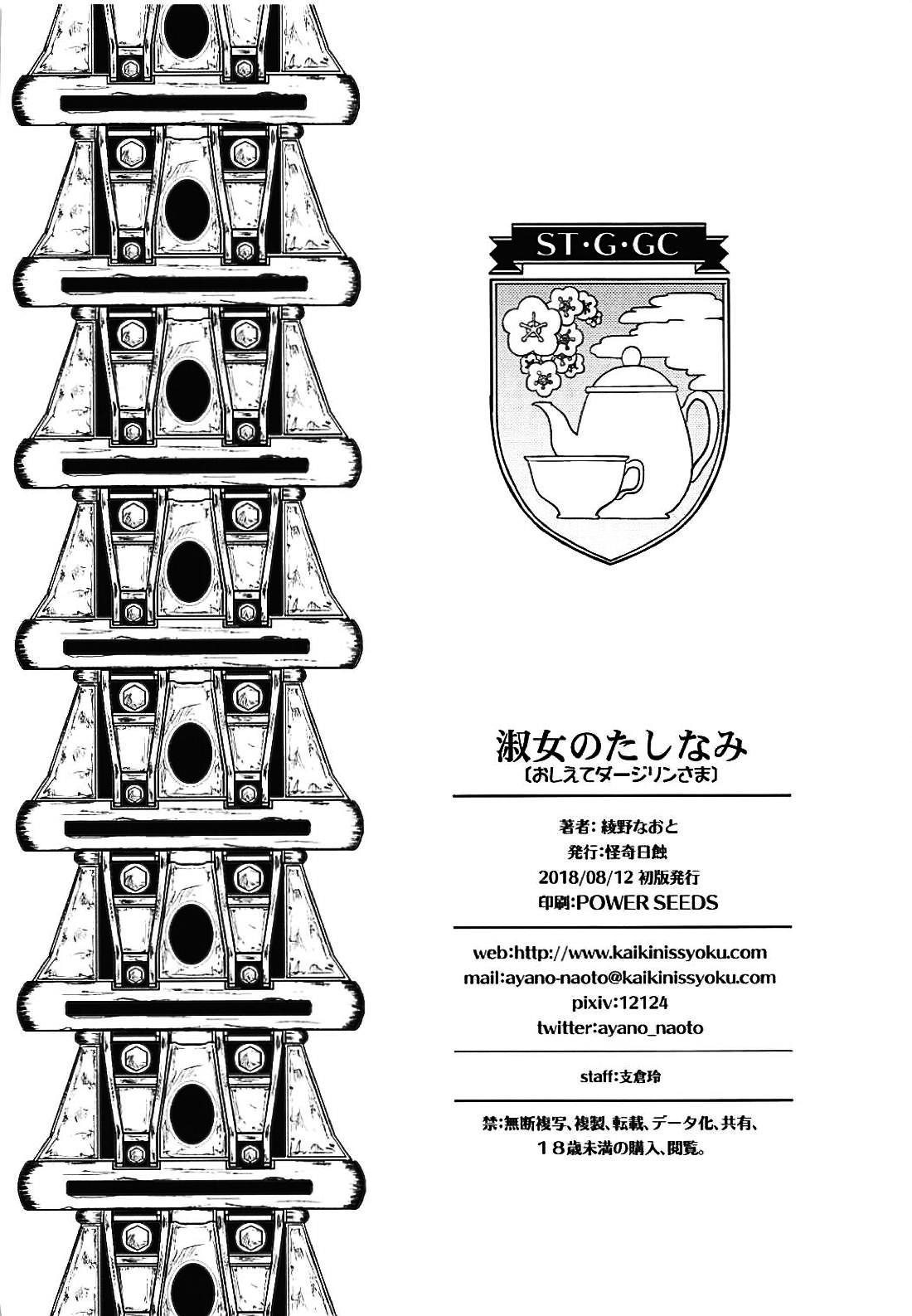 Shukujo no Tashinami 25