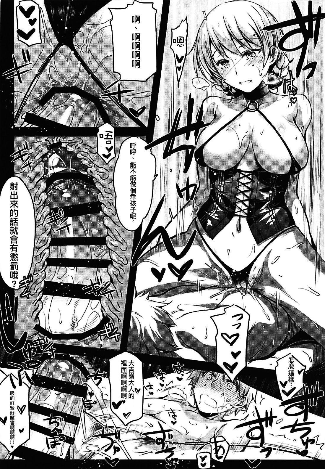 Shukujo no Tashinami 19