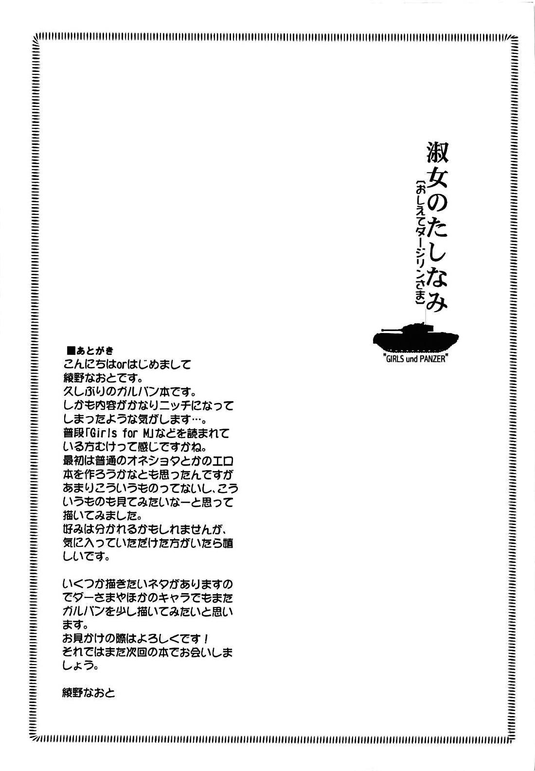 Shukujo no Tashinami 24