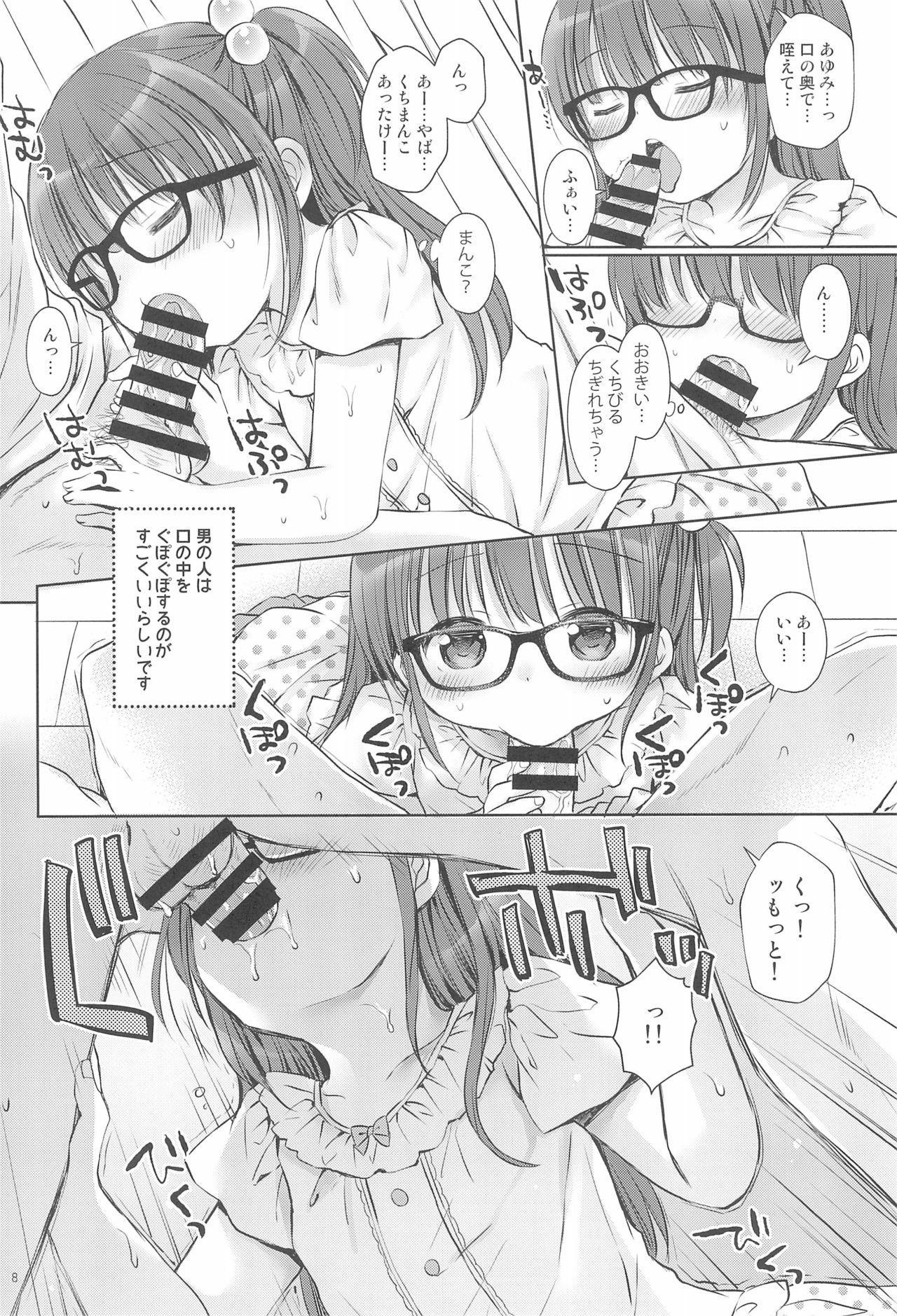 Onii-chan to Sex Kenkyuu 9
