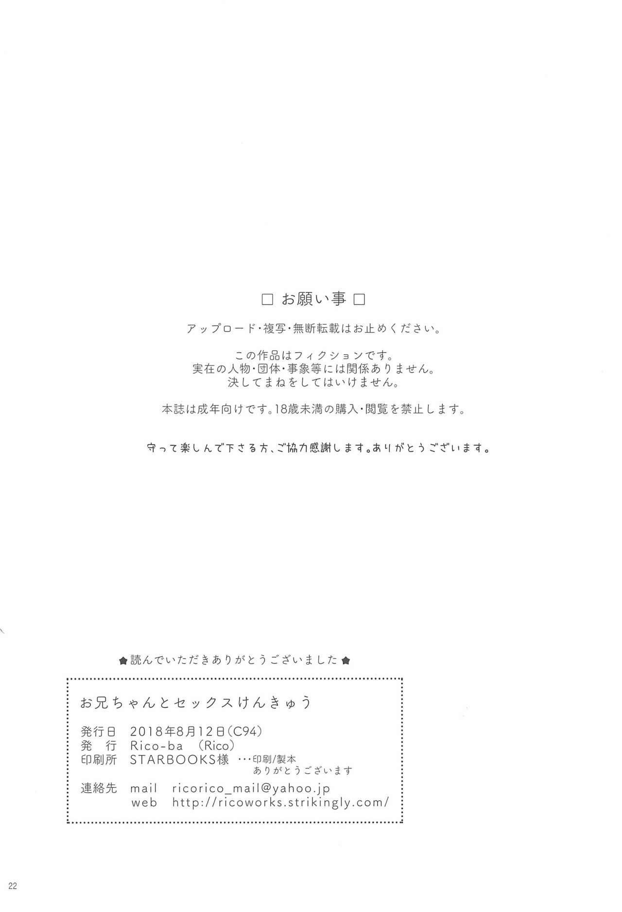 Onii-chan to Sex Kenkyuu 23