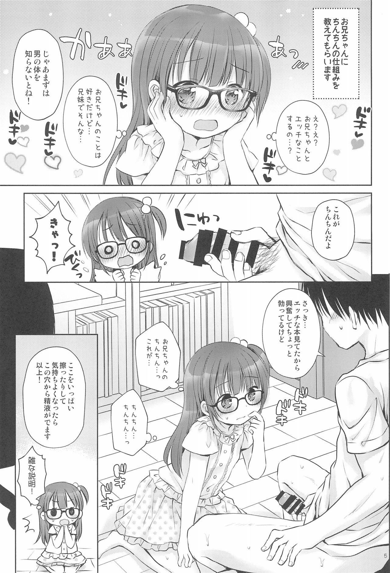 Onii-chan to Sex Kenkyuu 6