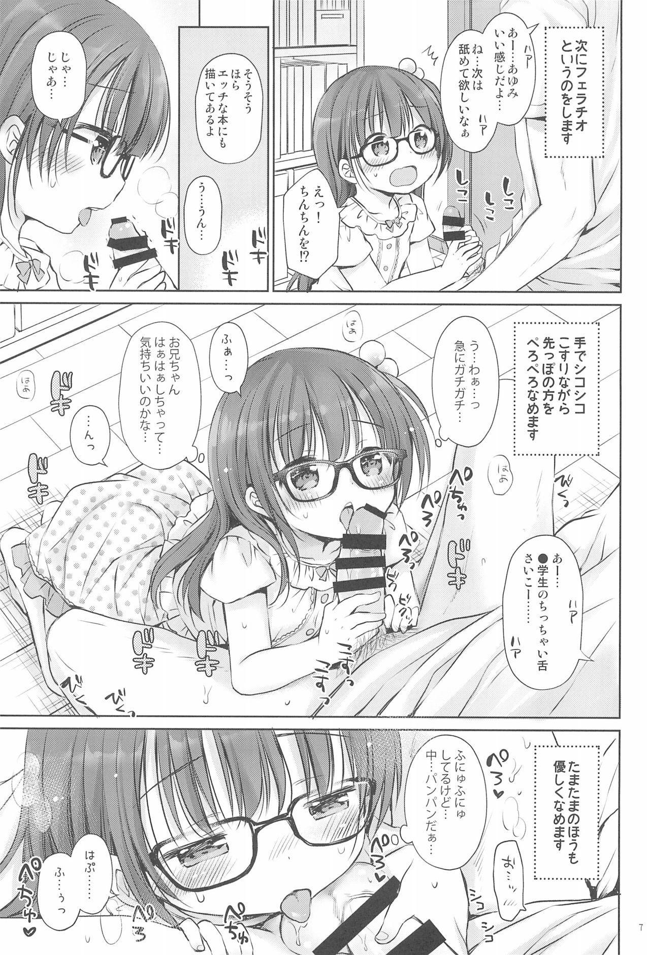 Onii-chan to Sex Kenkyuu 8