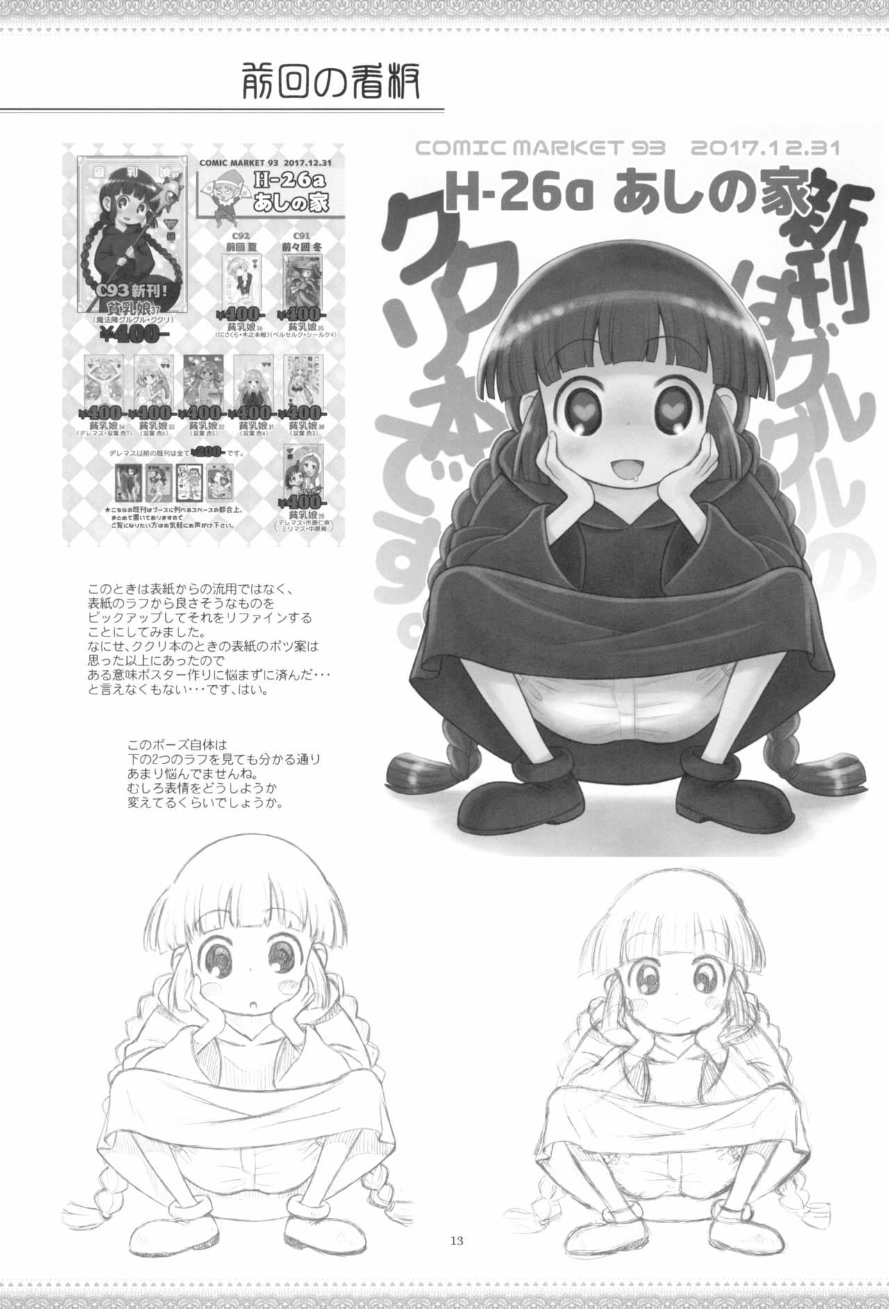 Hinnyuu Musume 38 14