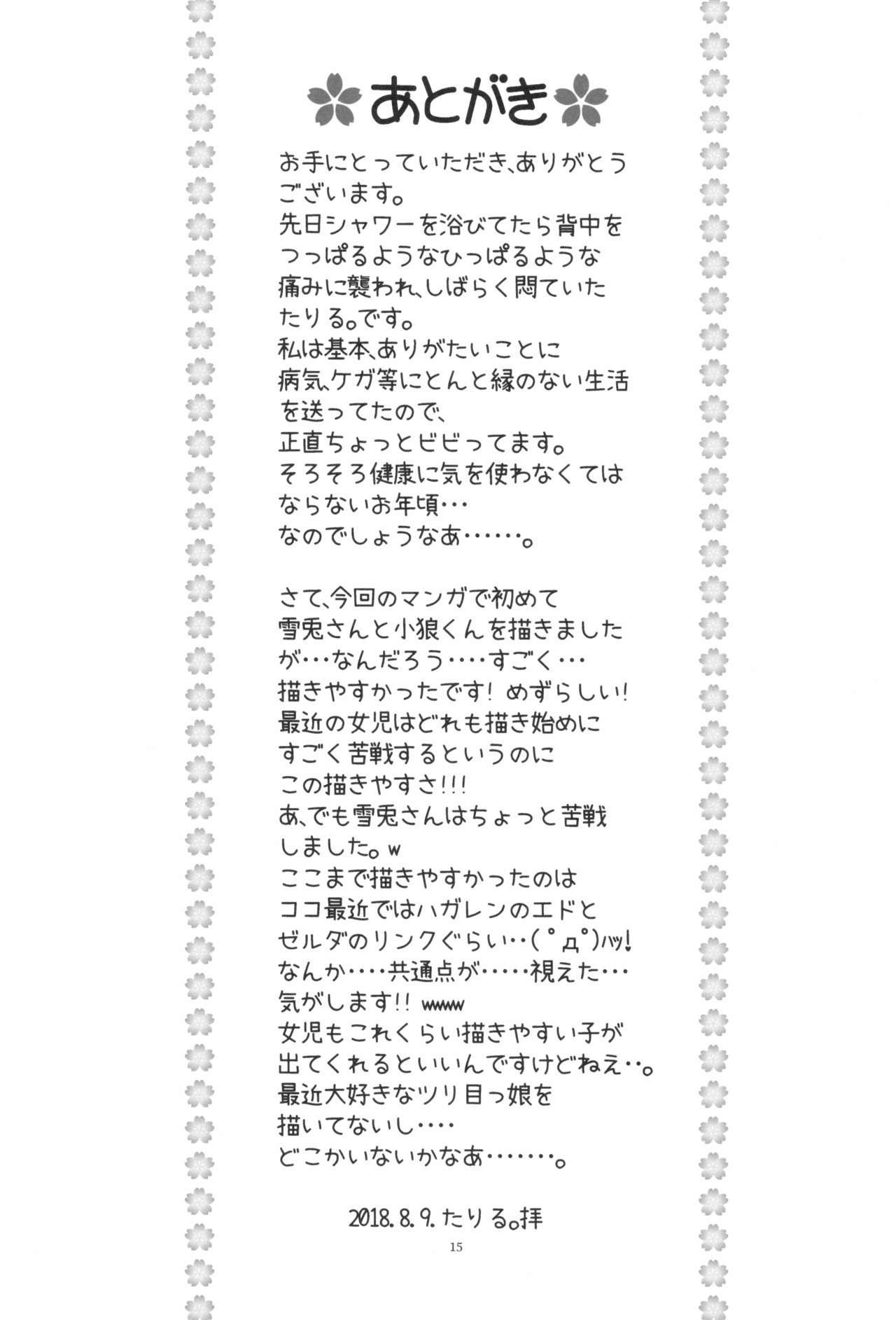 Hinnyuu Musume 38 16