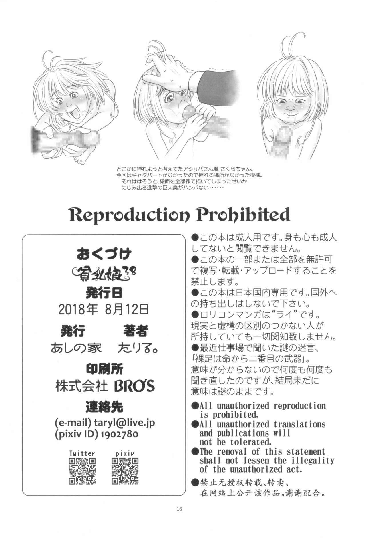 Hinnyuu Musume 38 17