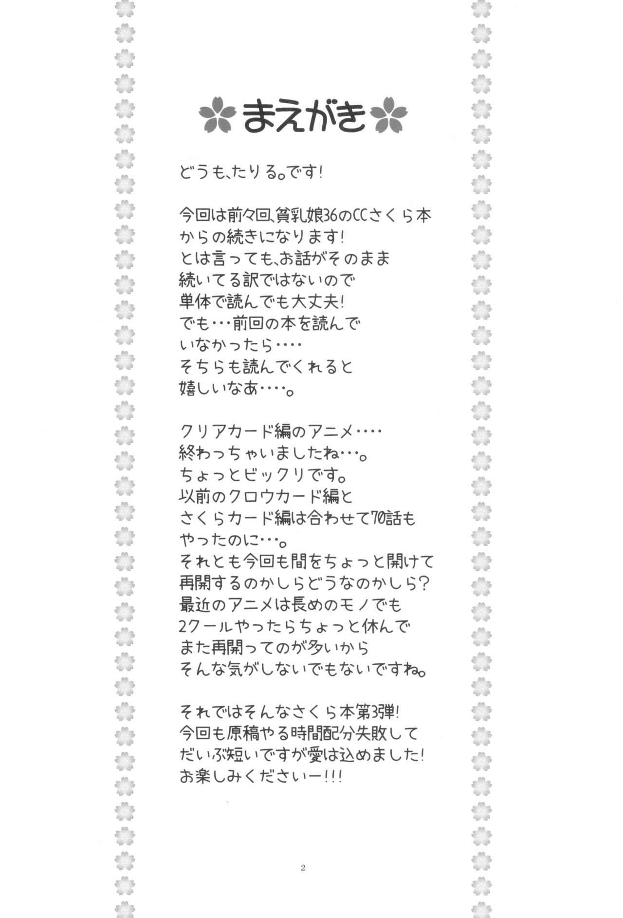 Hinnyuu Musume 38 3
