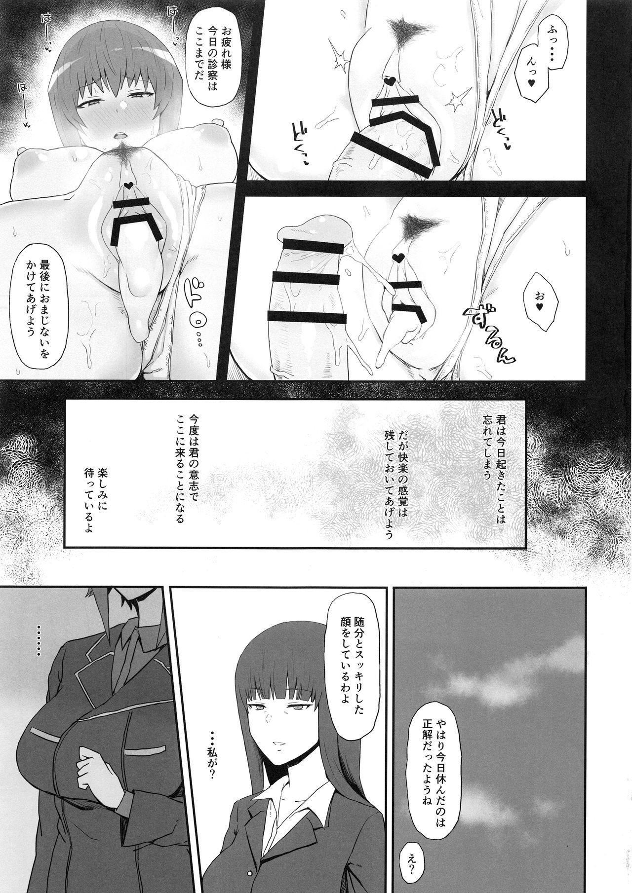 Otoko o Shitta Sensha Musume Yon 11