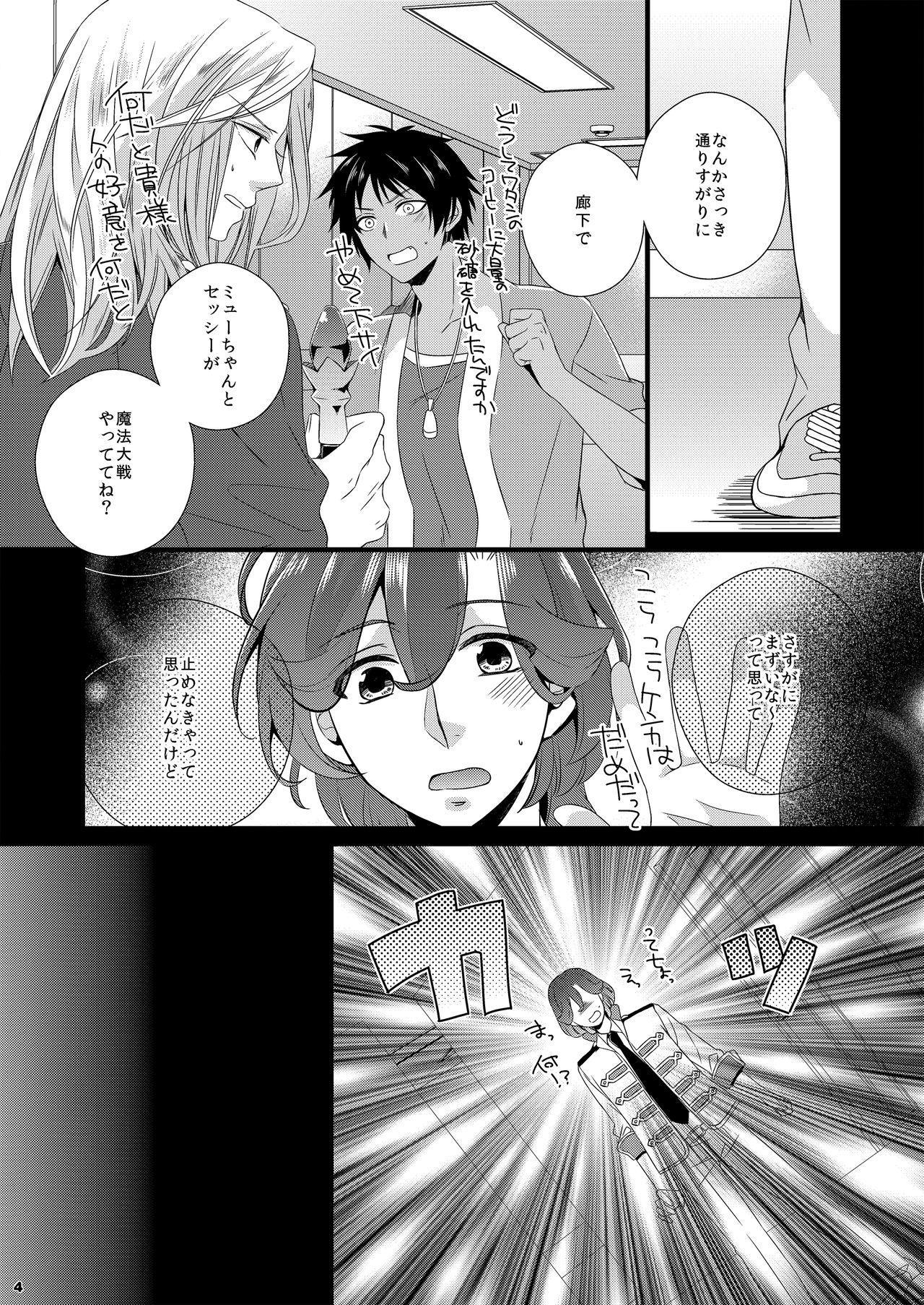 Ai x Shota Reiji no Hon 2
