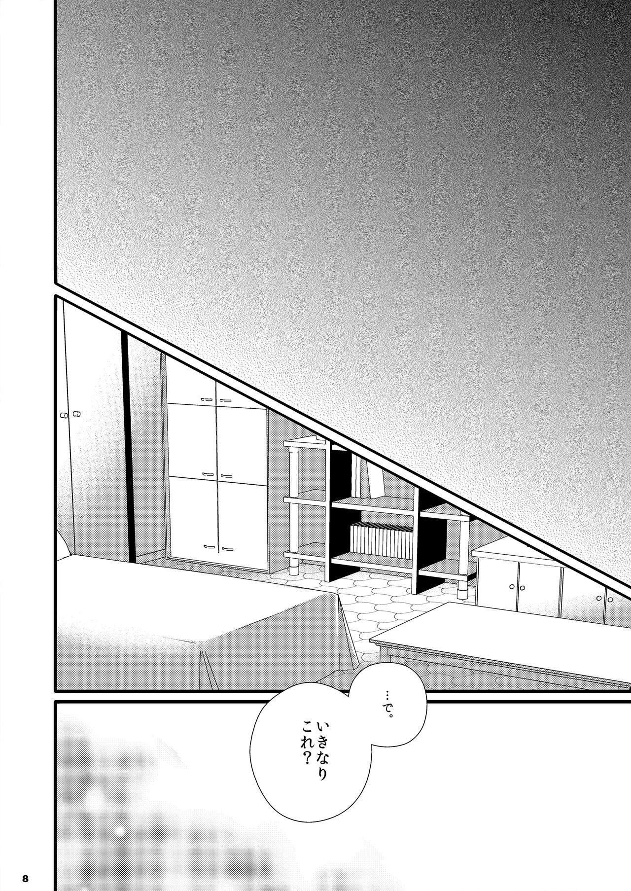 Ai x Shota Reiji no Hon 5