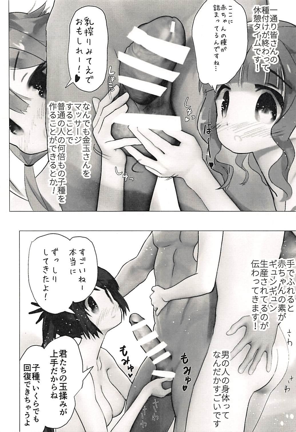 Kamihama ga Heiwa ni Natta node Mahou Shoujo Kounin no Kozukuri Jinja ni Aka-chan Morai ni Kimashita!! 12