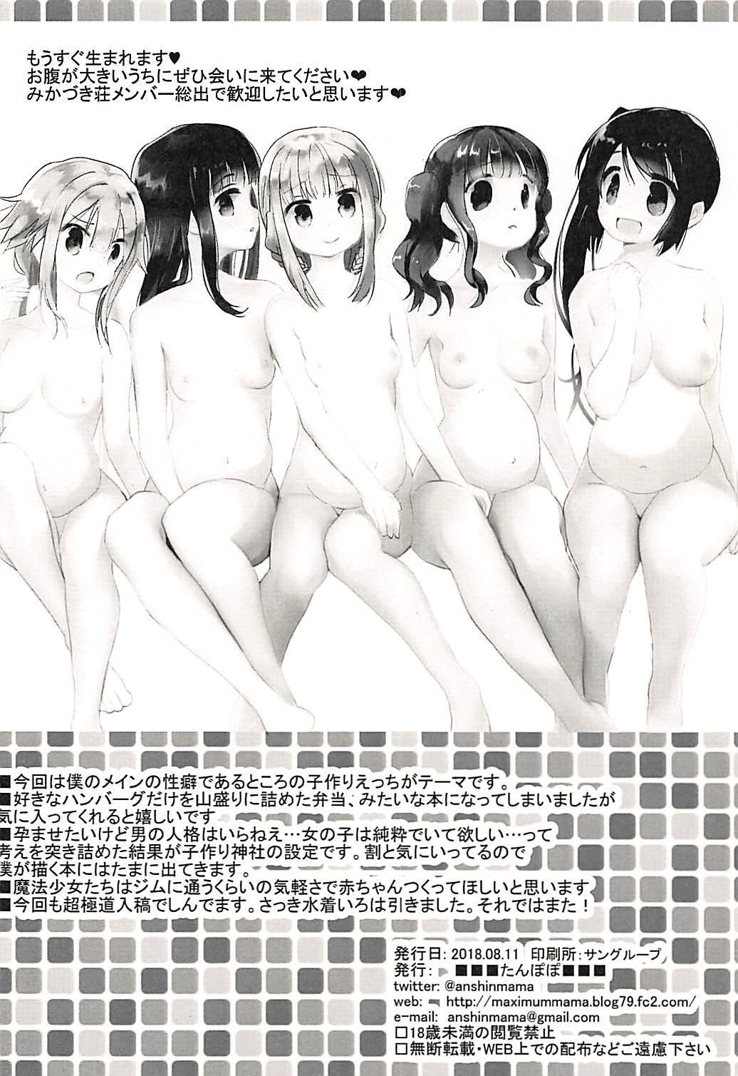 Kamihama ga Heiwa ni Natta node Mahou Shoujo Kounin no Kozukuri Jinja ni Aka-chan Morai ni Kimashita!! 16