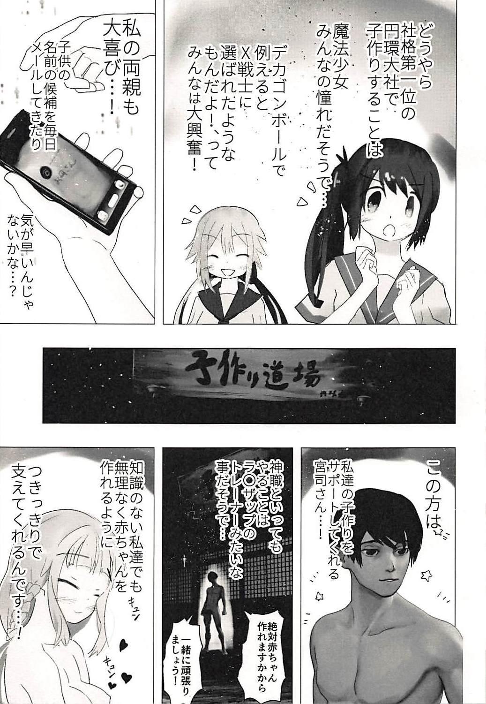 Kamihama ga Heiwa ni Natta node Mahou Shoujo Kounin no Kozukuri Jinja ni Aka-chan Morai ni Kimashita!! 3