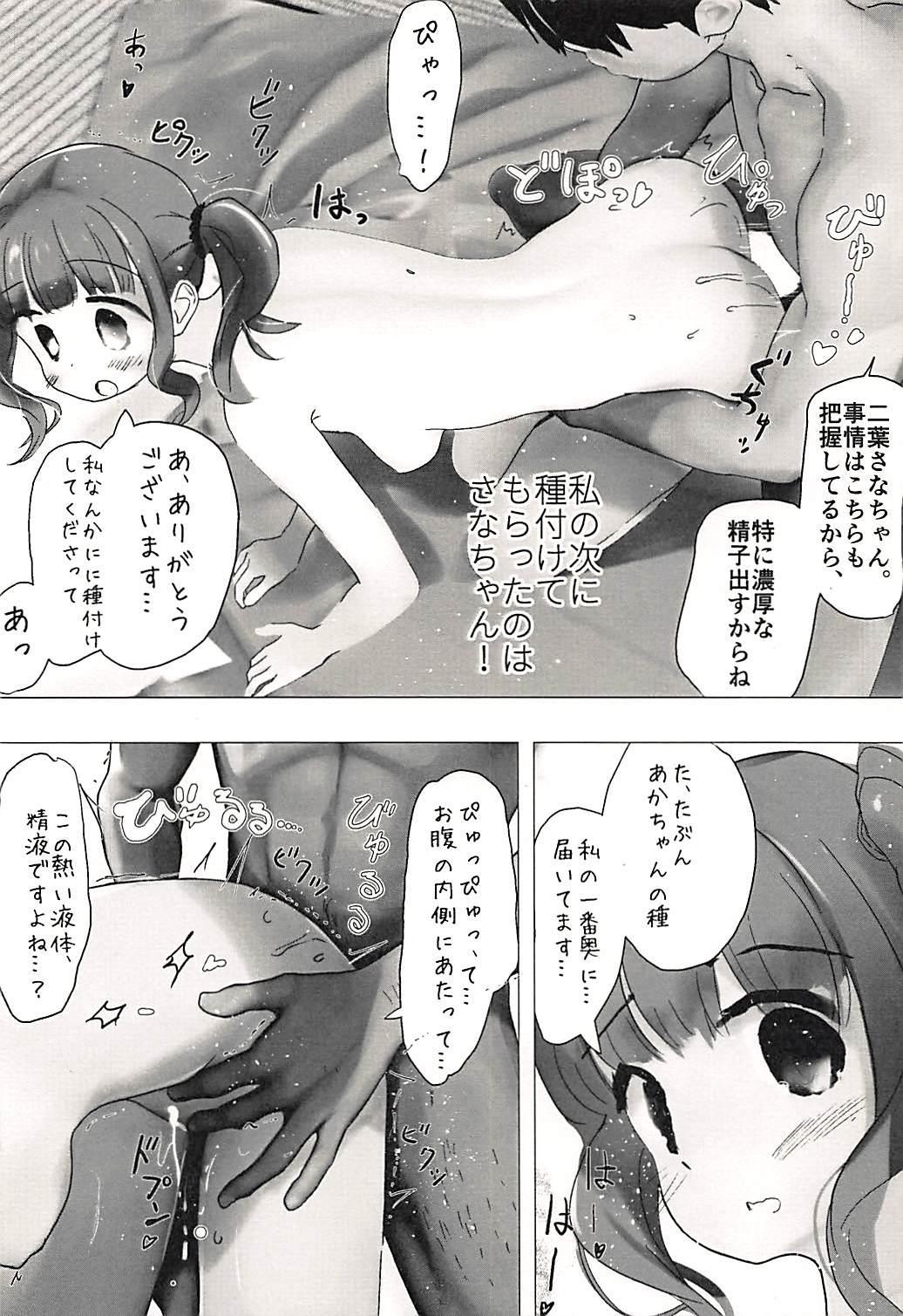 Kamihama ga Heiwa ni Natta node Mahou Shoujo Kounin no Kozukuri Jinja ni Aka-chan Morai ni Kimashita!! 6