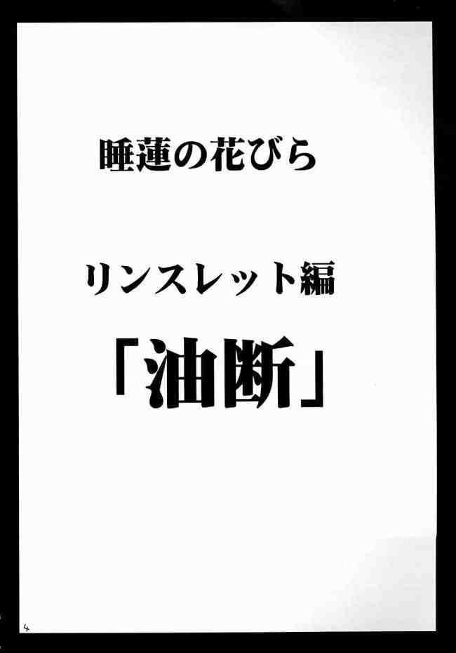 Suiren Hanabira 2