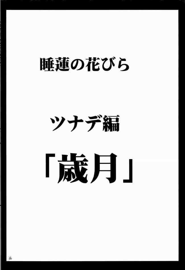 Suiren Hanabira 34