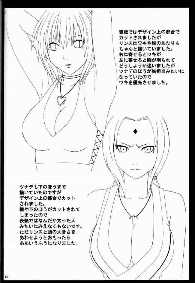 Suiren Hanabira 62