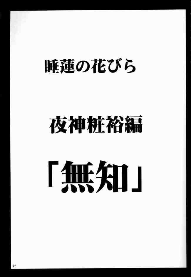 Suiren Hanabira 65