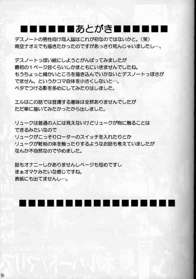 Suiren Hanabira 81