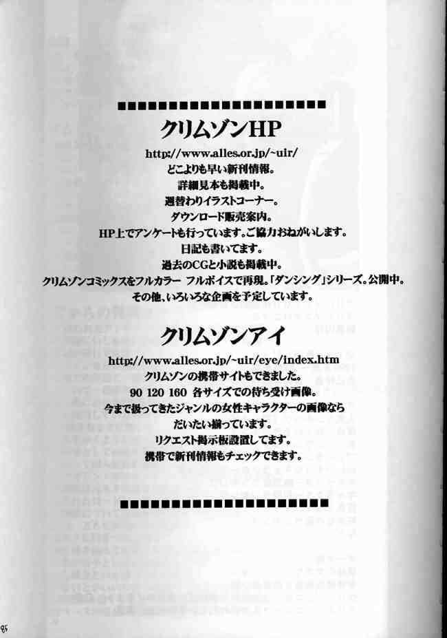 Suiren Hanabira 83