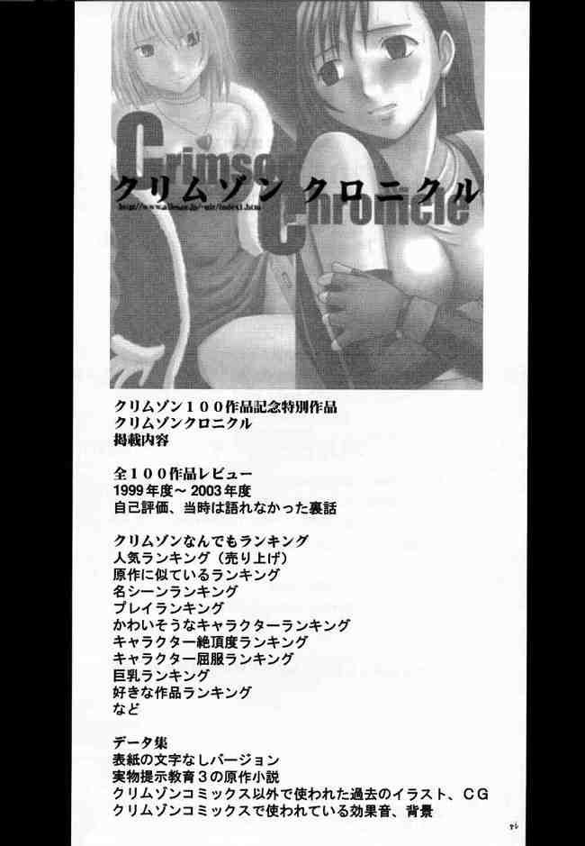 Suiren Hanabira 84
