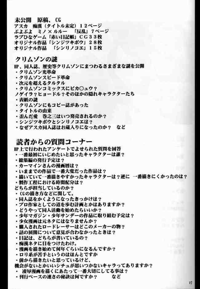 Suiren Hanabira 85